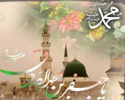 fu765 اس ام اس تبریک ولادت پیامبر(ص)وامام صادق(ع)