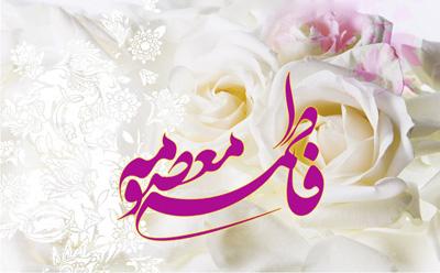 اس ام اس ولادت حضرت فاطمه معصومه (س)-2