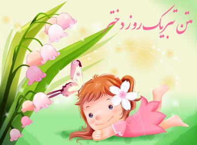 اس ام اس تبریک روز دختر-2