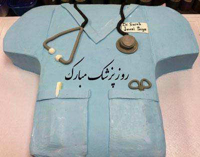 اس ام اس های رسمی تبریک روز پزشک, پیامک های زیبای روز پزشک