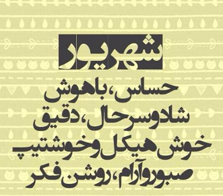 عکس نوشته های زیبا برای متولدین شهریور