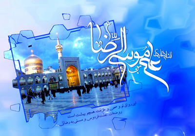 جملات تبریک ولادت امام رضا , متن تبریک ولادت امام رضا