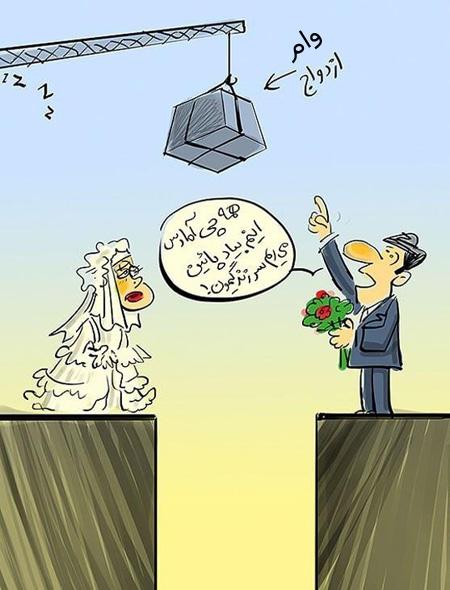 کاریکاتور وام بانکی, مطالب طنز و خنده دار