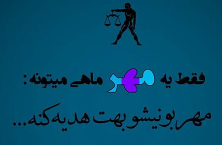 مهرماهی ها در وصف عکس نوشته