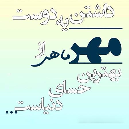 عکس نوشته های زیبا برای متولدین مهر, شخصیت شناسی متولدین مهر