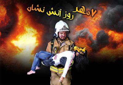 عکس نوشته تبریک روز آتش نشانی
