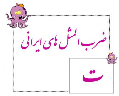 Image result for ضرب المثل شب یلدا