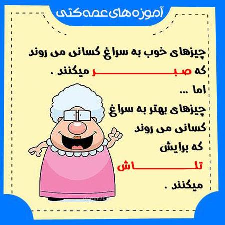 آموزه های عمه کتی (2)