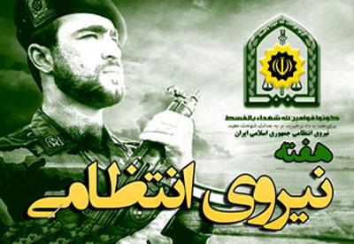 پیامک روز نیروی انتظامی, متن تبریک روز نیروی انتظامی