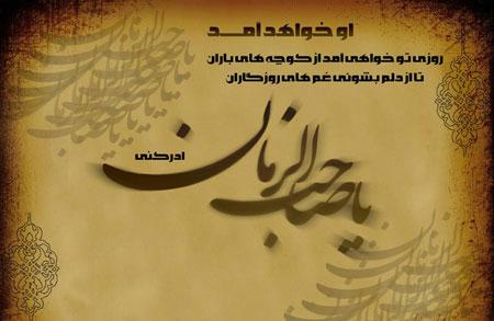 عکس نوشته های عرفانی , متن های زیبا درباره امام زمان