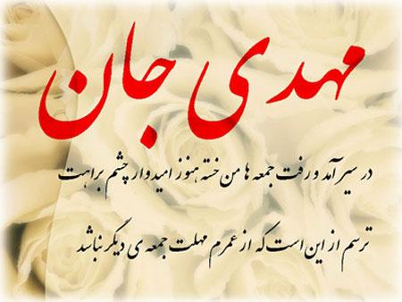 عکس نوشته های زیبا درباره امام زمان , عکس نوشته های عرفانی