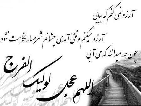متن های زیبا درباره امام زمان , عکس نوشته های امام زمانی