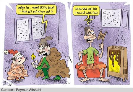 نقاشی صرفه جویی در مصرف سوخت کاریکاتور صرفه جویی در مصرف گاز
