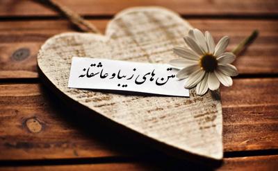 متن های زیبای عاشقانه, استاتوس عاشقانه