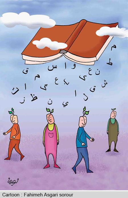 کاریکاتور کتاب و کتابخوانی 1
