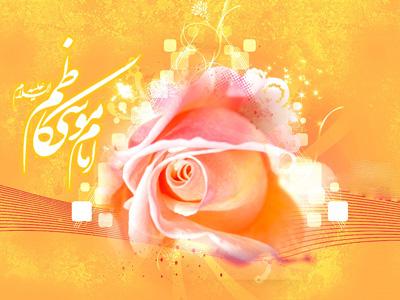 اس ام اس ولادت امام هفتم, جملات تبریک ولادت امام موسی کاظم