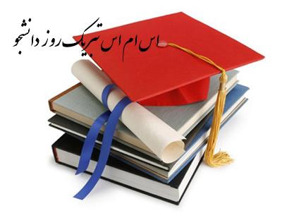 پیامک تبریک روز دانشجو, جوک روز دانشجو