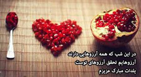 عکس نوشته های زیبای شب یلدا, تبریک شب یلدا