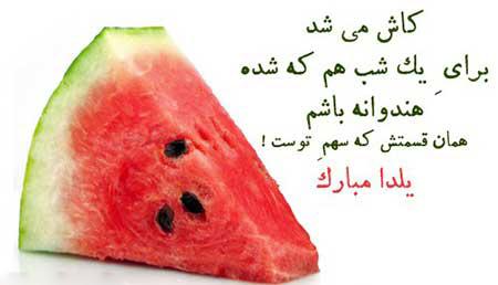 عکس و نوشته های شب یلدا, متن تبریک شب یلدا