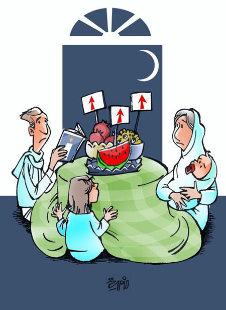 ع های خنده دار شب یلدا, کاریکاتور شب چله