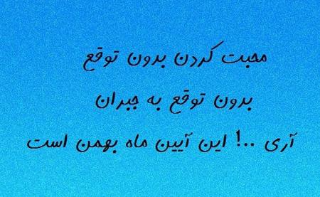 جملکس های متولدین بهمن، عکس نوشته های زیبا برای متولدین بهمن