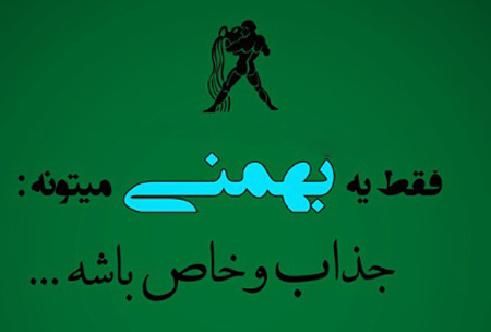 لوگوی تولد بهمن ماه