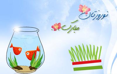 پیام تبریک عید نوروز باستانی, اس ام اس تبریک سال 95