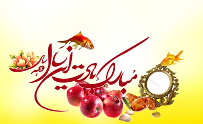 تبريك عيد نوروز اداري