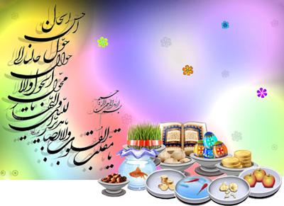 تبریک سال نو, تبریک عید نوروز