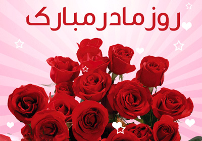 Image result for ‫روز مادر‬‎