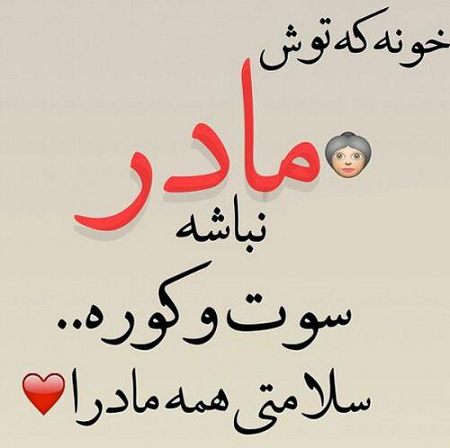 Image result for ‫عکس نوشته مادر‬‎