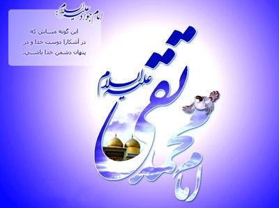متن تبریک ولادت امام محمد تقی, ولادت امام محمد تقی