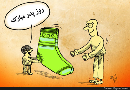 کاریکاتور روز پدر و مرد (۳)