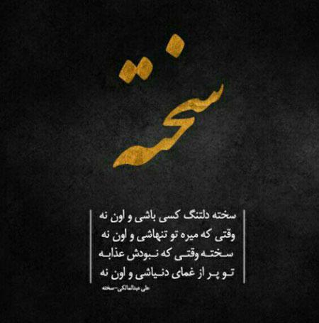 جمله زیبا با عکس, جملات تصویری زیبا