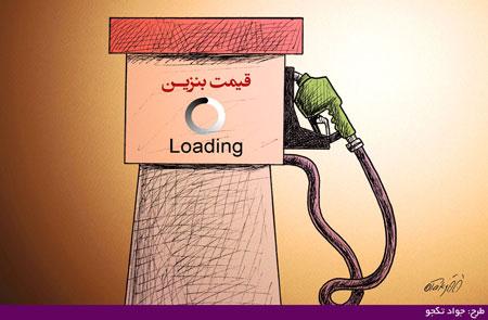 کاریکاتور بنزین دو نرخی, کاریکاتور و تصاویر طنز