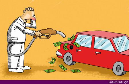 کاریکاتور افزایش نرخ بنزین, گران شدن بنزین