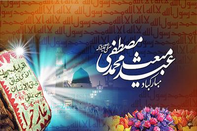 نتیجه تصویری برای روز مبعث مبارک