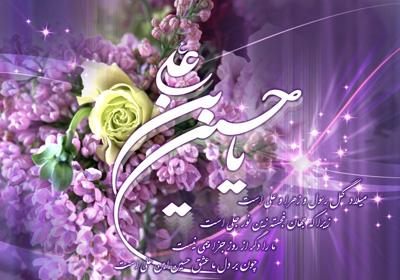 اس ام اس تبریک ولادت امام حسین علیه السلام روز پاسدار 95