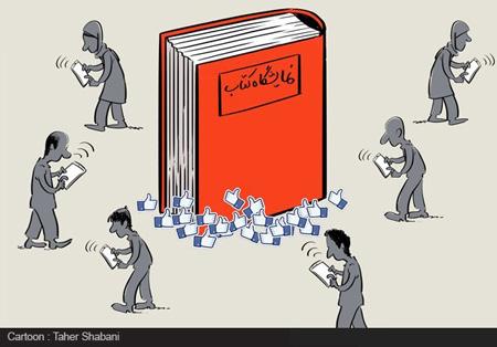 کاریکاتور مفهومی در مورد کتاب خواندن
