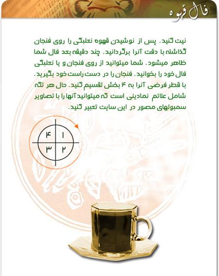 آموزش وخواندن فال قهوه, آموزش رایگان فال قهوه