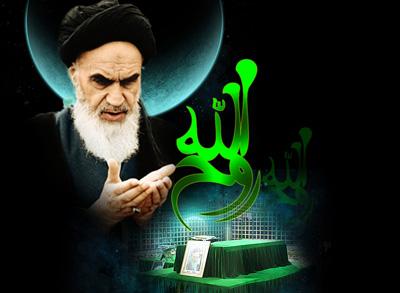اس ام اس رحلت امام خمینی, اس ام اس مذهبی