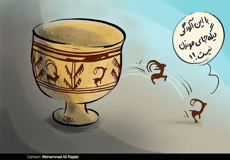 کاریکاتور طبیعت, جالب ترین کاریکاتورهای طنز