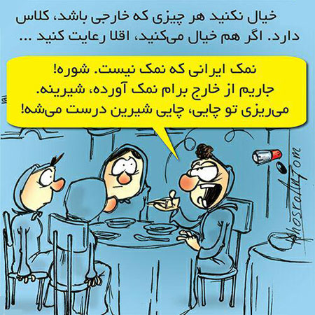 عکس های کاریکاتوری خنده دار , تصاویر کاریکاتوری