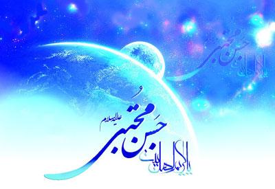 تبریک ولادت امام حسن مجتبی, متن تبریک ولادت امام حسن مجتبی