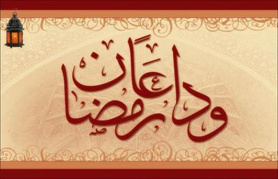 اس ام اس های وداع با ماه مبارک رمضان (3)