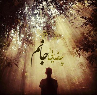 متن زیبا درباره شب یلدا beytoote com