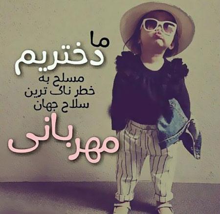 عکس نوشته هاي دخترونه زيبا (2)