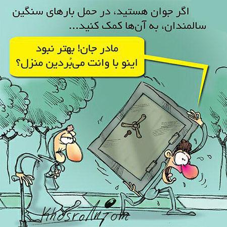 ع نوشته های کاریکاتوری و طنز, ع نوشته