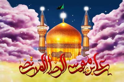 اس ام اس های تبریک ولادت امام رضا(ع)-4
