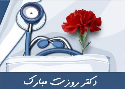جملات زیبای برای تبریک روز پزشک